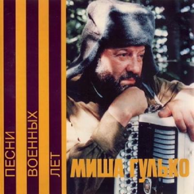 Михаил Гулько - Песни Военных Лет (Album)