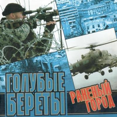 Голубые Береты - Солдат