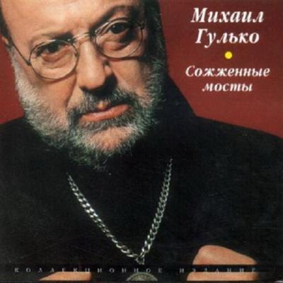 Михаил Гулько - Сожженные мосты