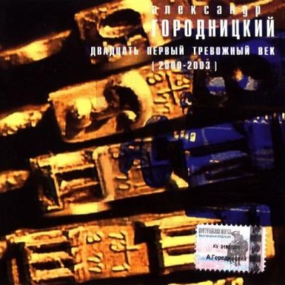 Александр Городницкий - Двадцать первый тревожный век