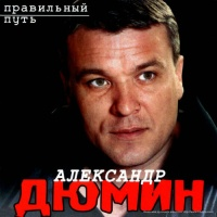 ДЮМИН Александр - Донбасс