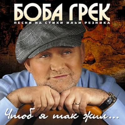 Боба Грек - Чтоб я так жил
