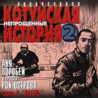 Котуйская История 2. Лагерь