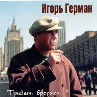 Игорь Герман - Ялта