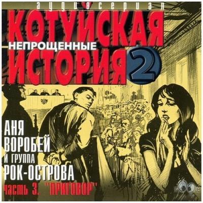 Аня Воробей - Котуйская История 2. Приговор