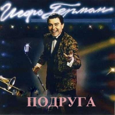 Игорь Герман - Подруга