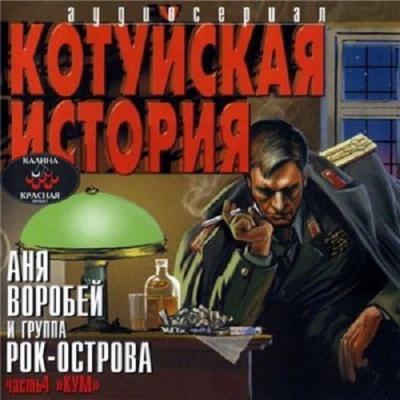 Аня Воробей - Котуйская История. Кум