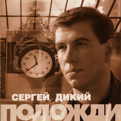 Сергей Дикий - Подожди