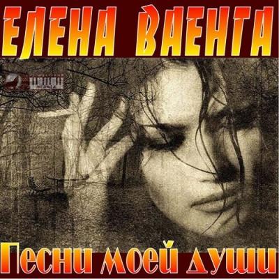 Елена Ваенга - Песни Моей Души (Неизданное)
