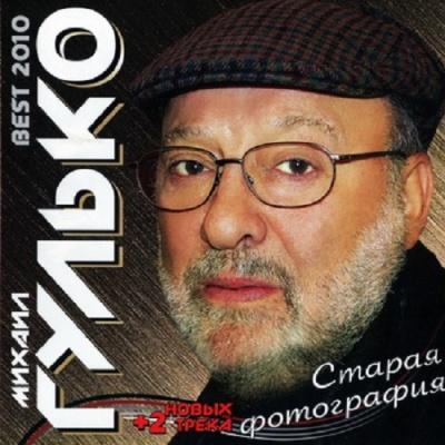 Михаил Гулько - Старая Фотография