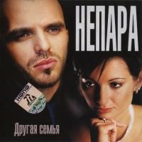 Непара - Песня О Любви (Которой Не Было)