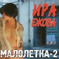 ЕЖОВА Ирина - Малолетка 2
