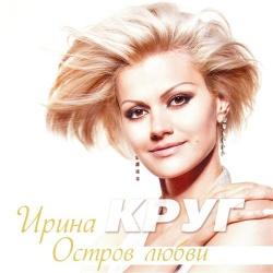 Ирина Круг - Пой Гитара