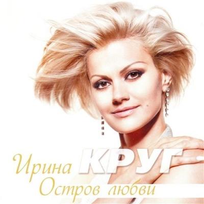Ирина Круг - Остров любви