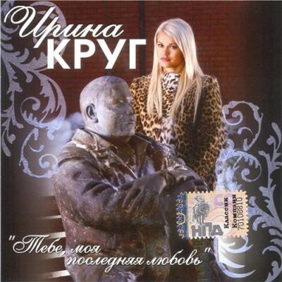 Ирина Круг - Не Бросай Мою Любовь