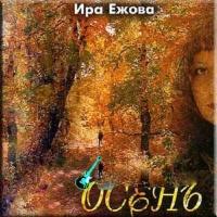 ЕЖОВА Ирина - День Рождения