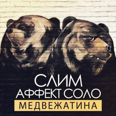 Slim - Медвежатина