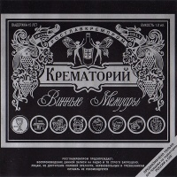 Крематорий - Конформист Морозов