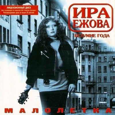 ЕЖОВА Ирина - Малолетка