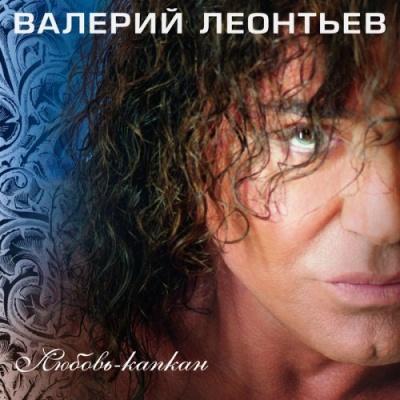 Валерий Леонтьев - Сокровища Чёрного Моря