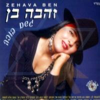 Zehava Ben - Esh HaAdama