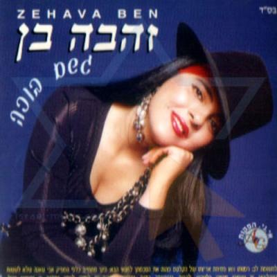 Zehava Ben - Geshem Bohe