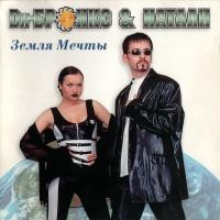 Dи-Бронкс & Натали - Земля Мечты (Album)