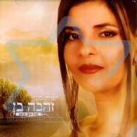 Zehava Ben - HaPerah BeGani, Shara Zohar Argov