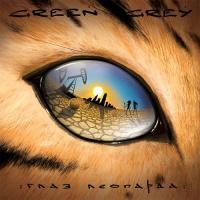 Green Grey - Глаз Леопарда