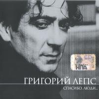Григорий Лепс - Падают Листья