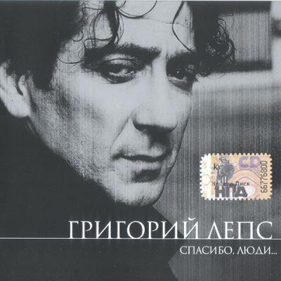 Григорий Лепс - Ну И Что