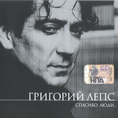 Григорий Лепс - Спасибо Люди (Album)
