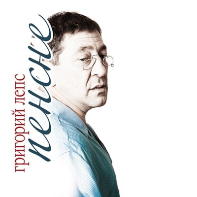 Григорий Лепс - Пенсне (Album)