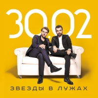 30.02 - Звезды в Лужах