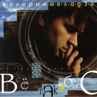 Валерий Меладзе - Всё Так и Было