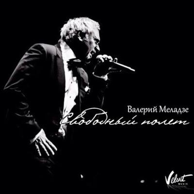 Валерий Меладзе - Свободный Полет