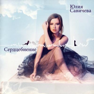 Юлия Савичева - Сердцебиение