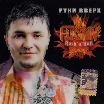 Руки Вверх - Fuc*in' Rock'n'Roll