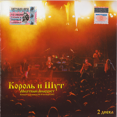 Король и Шут - Мёртвый Анархист. CD2.