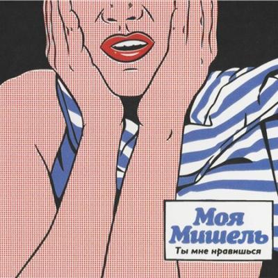 Моя Мишель - Ты Мне Нравишься (Album)