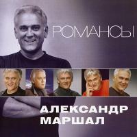 Александр Маршал - Романсы