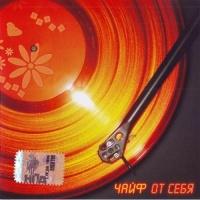 Чайф - От Себя (Album)