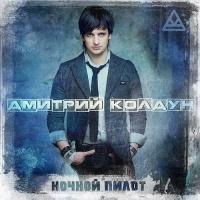 Дмитрий Колдун - Я Люблю