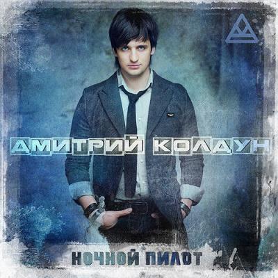 Дмитрий Колдун - Ночной Пилот