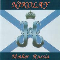 Николай Носков - Mercy