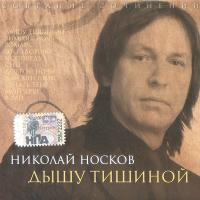 Николай Носков - Дышу Тишиной