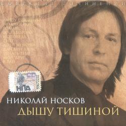 Николай Носков - Зимняя Ночь