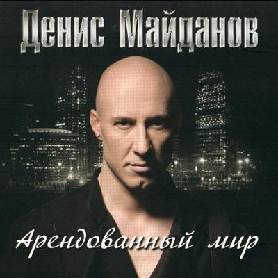 Денис Майданов - Арендованный Мир (Album)