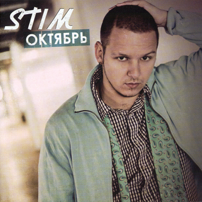 St1m - Вороны