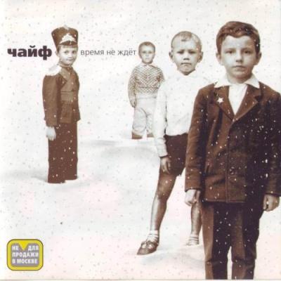 Чайф - Время не Ждёт (Album)